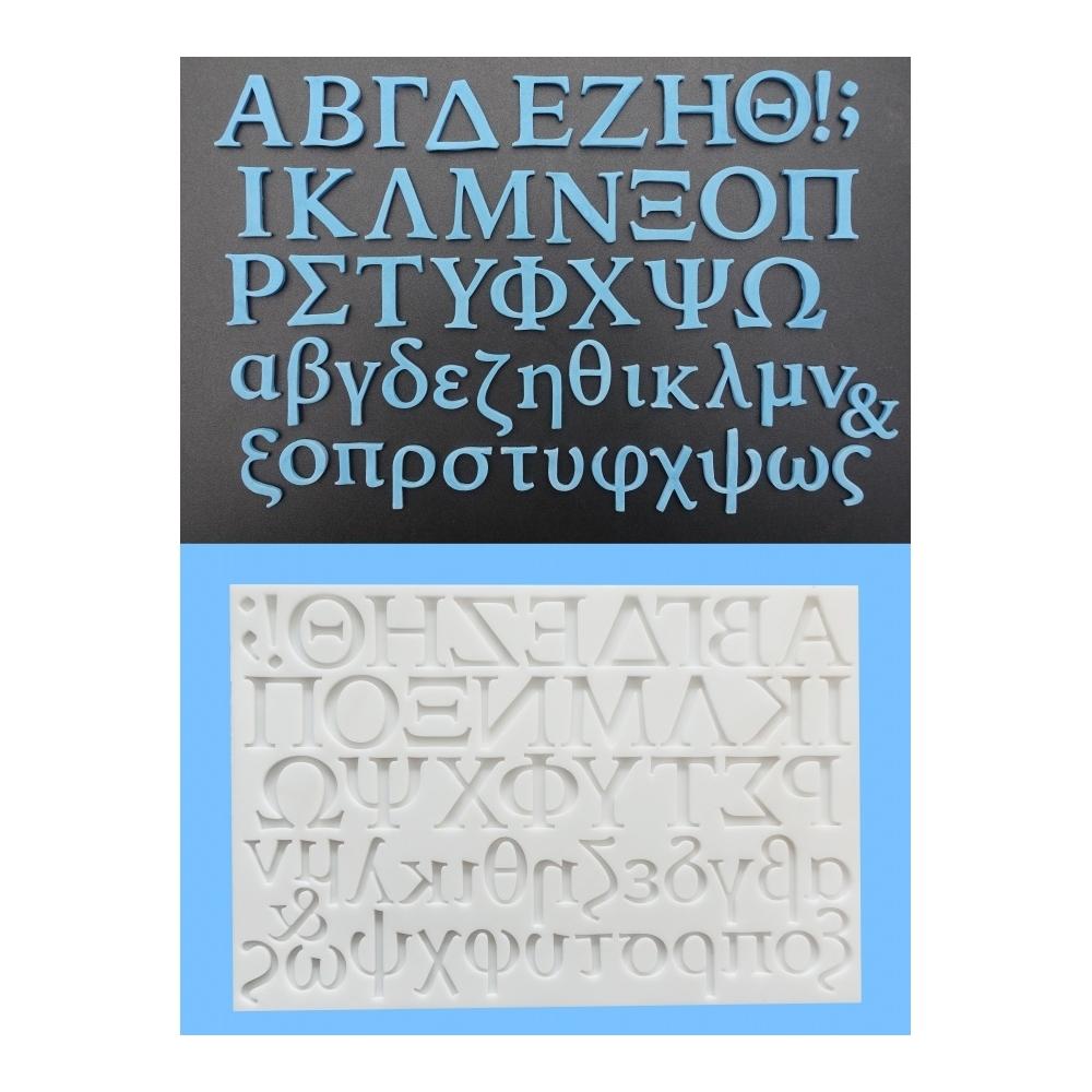 Greek Alphabet Mould